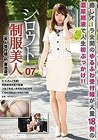 シロウト制服美人 07/プレステージ [DVD]