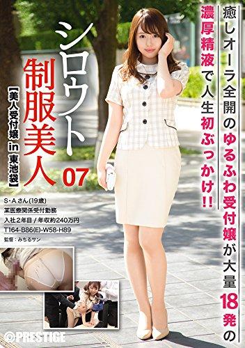 業餘制服美麗的 07/聲望 [Dvd]