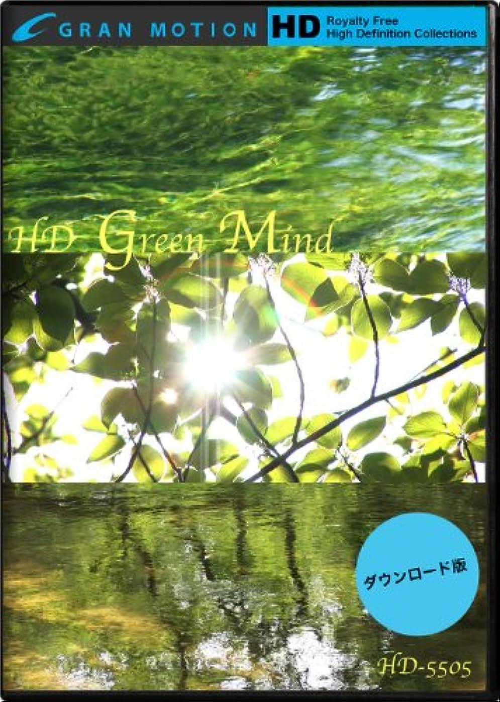 グランモーション HD-5505 グリーンマインド [ダウンロード]