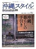 沖縄スタイル20 (エイムック 1389)