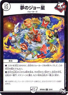 デュエルマスターズ新4弾/DMRP-04魔/22/U/夢のジョー星