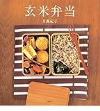 玄米弁当 (講談社のお料理BOOK) 画像