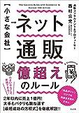 「【小さな会社】 ネット通販 億超えのルール」西村 公児
