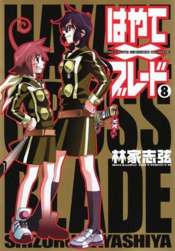 はやて×ブレード 8 (電撃コミックス)の詳細を見る