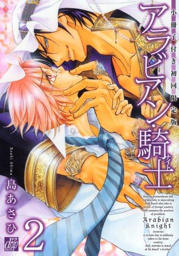 アラビアン・騎士2 初回限定版 (ドラコミックス)の詳細を見る