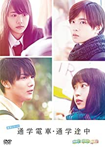 通学シリーズ 通学電車+通学途中 Complete BOX [DVD]