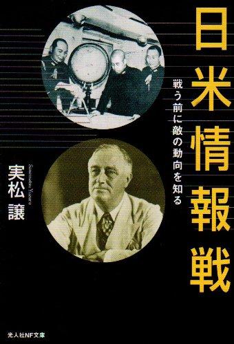 日米情報戦―戦う前に敵の動向を知る (光人社NF文庫)の詳細を見る