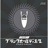 【Amazon.co.jp限定】ブラックホールディスク[初回限定盤]