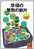幸福の無数の断片 (河出文庫―BUNGEI Collection)