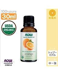 オレンジ精油オーガニック[30ml] 【正規輸入品】 NOWエッセンシャルオイル(アロマオイル)