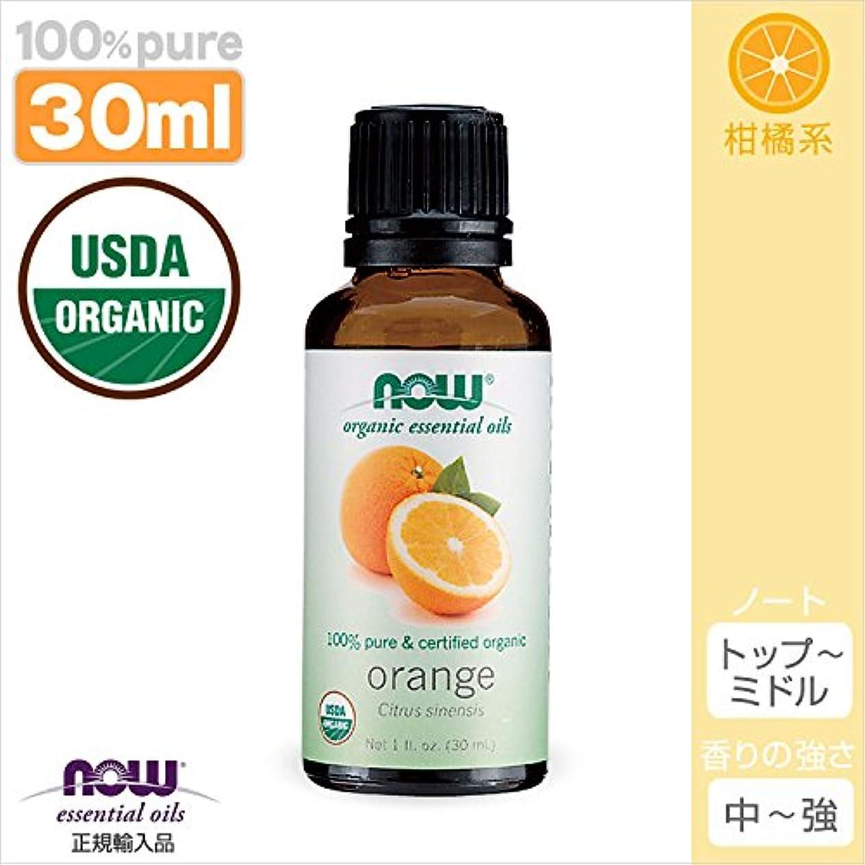 統合中級悪質なオレンジ精油オーガニック[30ml] 【正規輸入品】 NOWエッセンシャルオイル(アロマオイル)