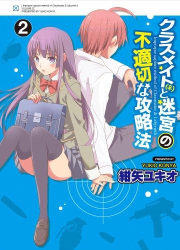 クラスメイト(♀)と迷宮の不適切な攻略法 2 (電撃コミックス)の詳細を見る