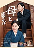 母と暮せば [DVD]
