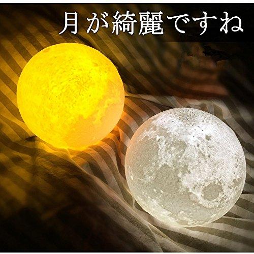 Tooge 間接照明 月のランプ 屋内インテリア照明 3Dプリント USB充電式 無段階調光 温白色・オレンジ色切替 タッチスイッチ LED省エネ 癒し オシャレ (直経15cm)