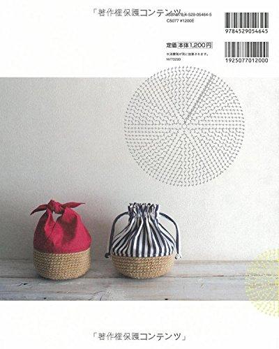 麻ひもで編む かごとバッグ 青木恵理子 日本ヴォーグ社