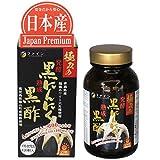 発酵黒にんにく黒酢 120粒