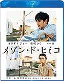 メゾン・ド・ヒミコ Blu-ray スペシャル・エディション