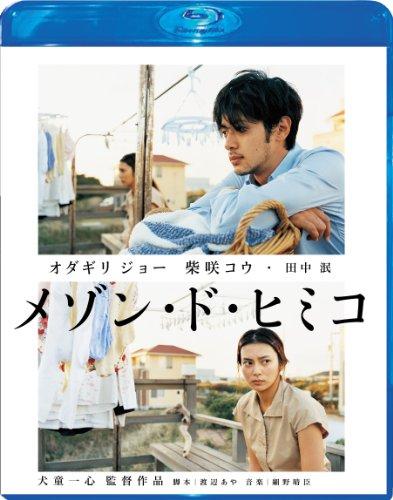 メゾン・ド・ヒミコ Blu-ray スペシャル・エディションの詳細を見る