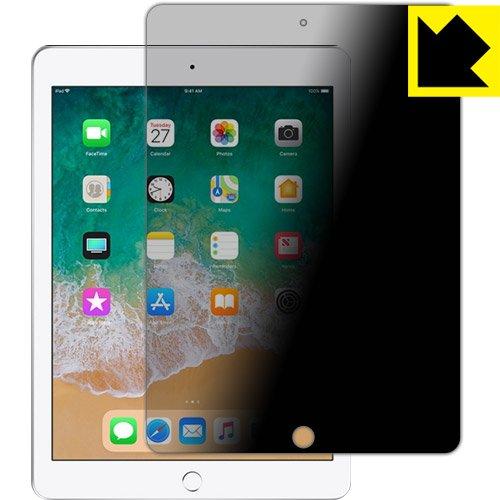 のぞき見防止 液晶保護フィルム『Privacy Shield iPad(第6世代) 2018年3月発売モデル』