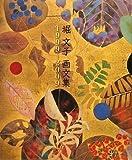 堀文子画文集 1999~2009