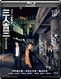 NEWシネマ歌舞伎 三人吉三[Blu-ray/ブルーレイ]
