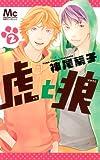 虎と狼 2 (マーガレットコミックス)