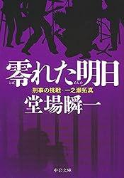 零れた明日 - 刑事の挑戦・一之瀬拓真 (中公文庫)