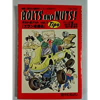 BOLTS AND NUTS!(ティーボ1997年1月号増刊) (ボルト&ナット vol.1 「エランを売る」)