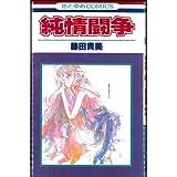 純情闘争 (花とゆめCOMICS)
