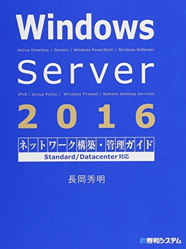 Windows Server 2016ネットワーク構築・管理ガイド Standard/Datacenter対応の詳細を見る