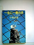 一生に一度の月 (1979年) (集英社文庫)
