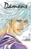 ダイモンズ 7 (少年チャンピオン・コミックス)