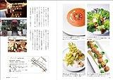 日本縦断!オーガニック野菜の美味しい店 ―無農薬野菜を食べられるレストラン&カフェ44軒 画像