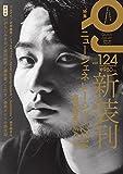 Quick Japan(クイック・ジャパン)Vol.124  2016年2月発売号 [雑誌]