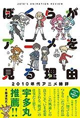 『ぼくらがアニメを見る理由 2010年代アニメ時評』(フィルムアート社)刊行記念