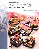 ファンシー折り紙―おいしい食べ物がいっぱい (Heart Warming Life Series)