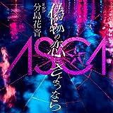 偽物の恋にさようなら with 分島花音 / ASCA