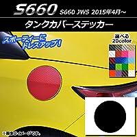 AP タンクカバーステッカー カーボン調 ホンダ S660 JW5 2015年04月~ ブラウン AP-CF2031-BR