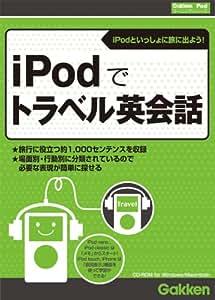 iPodでトラベル英会話