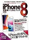 iPhone8&8Plus完璧使いこなしブック (らくらく講座シリーズ282)