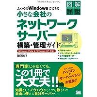 ふつうのWindowsでできる小さな会社のネットワークサーバー構築・管理ガイド Windows Vista & Windows XP対応
