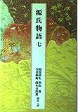 日本の古典―完訳〈20〉源氏物語 7
