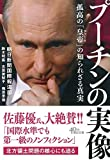プーチンの実像 孤高の「皇帝」の知られざる真実 (朝日文庫) 画像
