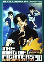 ザ・キング・オブ・ファイターズ'98コミックアンソロジー (Vol.3) (ゲーメストコミックス)