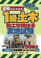 1級土木施工管理技士 実地試験 2019年版