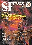 S-Fマガジン 2003年03月号 (通巻563号) 2002年度・英米SF受賞作特集