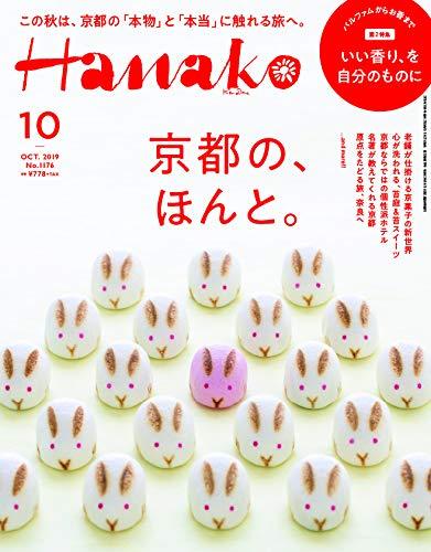 Hanako(ハナコ) 2019年10月号 No.1176 [京都の、ほんと。]