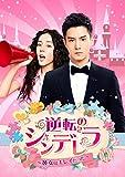 [DVD]逆転のシンデレラ~彼女はキレイだった~ DVD-SET1