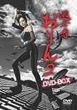 逃亡者おりん2 DVD-BOX