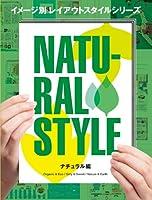 イメージ別レイアウトスタイルシリーズ ナチュラル編
